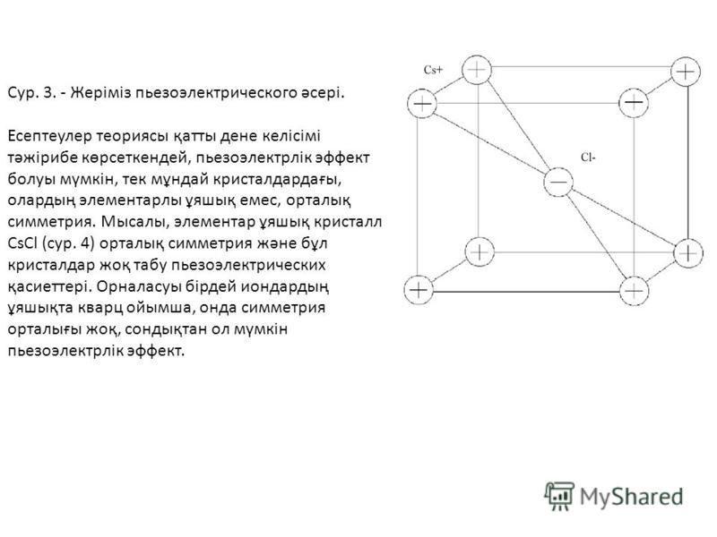 Сур. 3. - Жеріміз пьезоэлектрического әсері. Есептеулер теориясы қатты дене келісімі тәжірибе көрсеткендей, пьезоэлектрлік эффект болуы мүмкін, тек мұндай кристалл дардағы, олардың элементарный ұяшық емс, орталық симметрия. Мысалы, элементар ұяшық кр