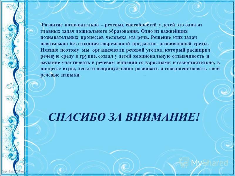 http://linda6035.ucoz.ru/ Развитие познавательно – речевых способностей у детей это одна из главных задач дошкольного образования. Одно из важнейших познавательных процессов человека эта речь. Решение этих задач невозможно без создания современной пр
