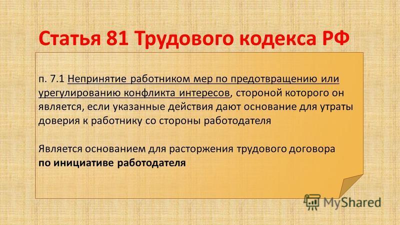 Статья 81 Трудового кодекса РФ п. 7.1 Непринятие работником мер по предотвращению или урегулированию конфликта интересов, стороной которого он является, если указанные действия дают основание для утраты доверия к работнику со стороны работодателя Явл
