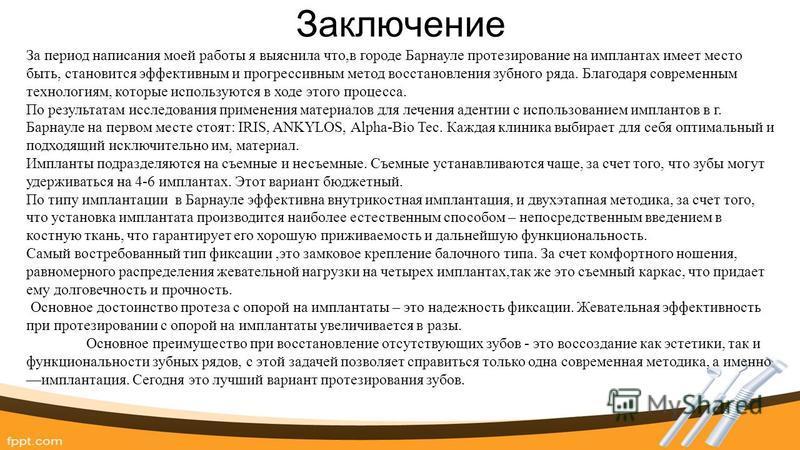 Заключение За период написания моей работы я выяснила что,в городе Барнауле протезирование на имплантах имеет место быть, становится эффективным и прогрессивным метод восстановления зубного ряда. Благодаря современным технологиям, которые используютс