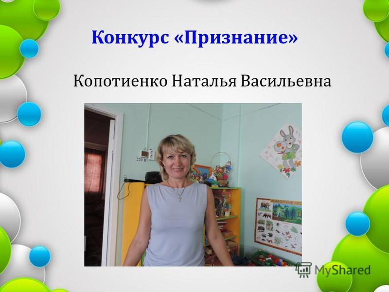 Конкурс «Признание» Копотиенко Наталья Васильевна