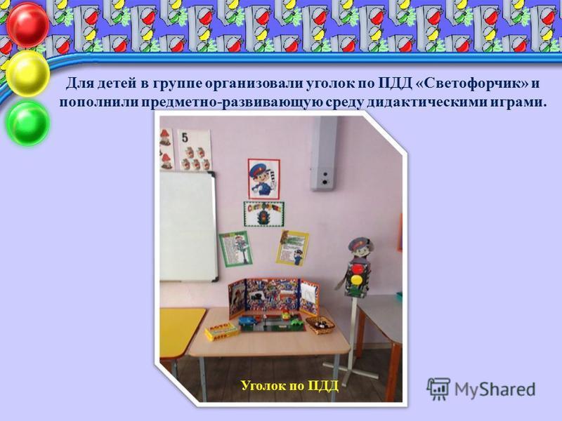Для детей в группе организовали уголок по ПДД «Светофорчик» и пополнили предметно-развивающую среду дидактическими играми. Уголок по ПДД