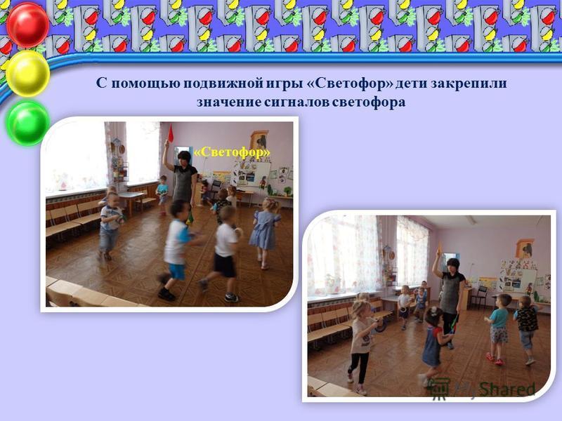 С помощью подвижной игры «Светофор» дети закрепили значение сигналов светофора «Светофор»