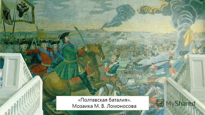 «Полтавская баталия». Мозаика М. В. Ломоносова
