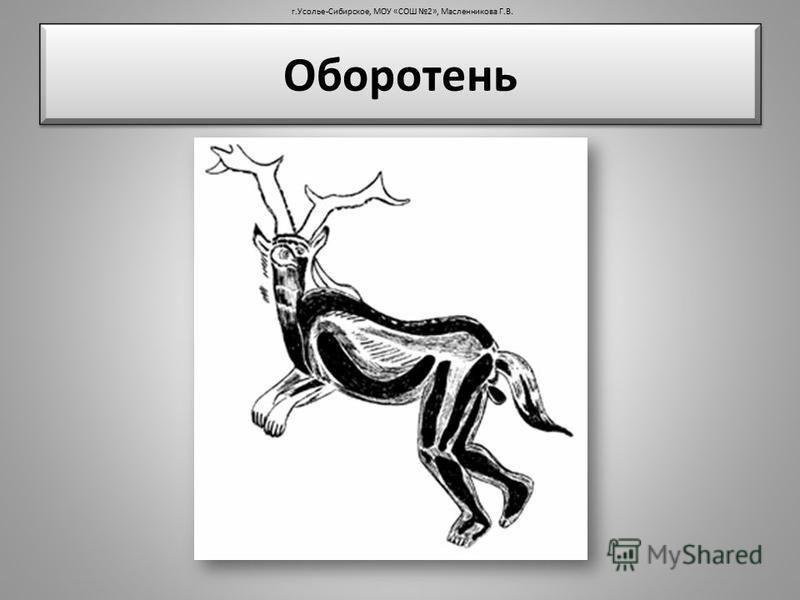 Оборотень г.Усолье-Сибирское, МОУ «СОШ 2», Масленникова Г.В.