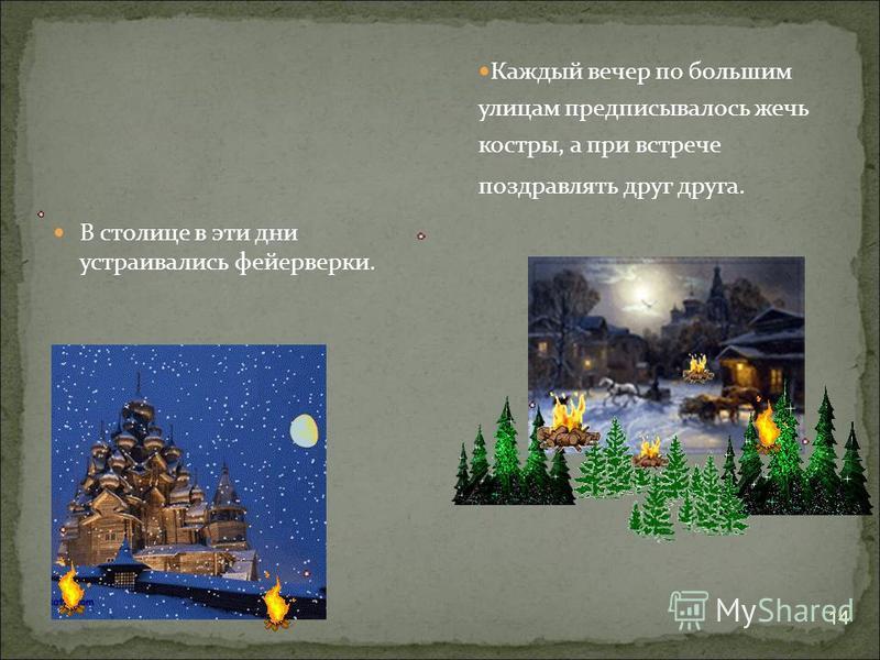 13 новолетие началось не с 1 сентября, а с 1 января, как во многих европейских странах. Празднование нового года должно было происходить с 1 по 7 января. Ворота дворов надлежало украшать сосновыми, еловыми и можжевельными деревьями.