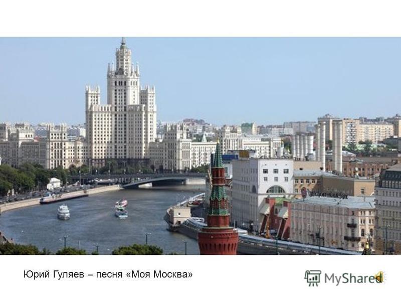 Юрий Гуляев – песня «Моя Москва»