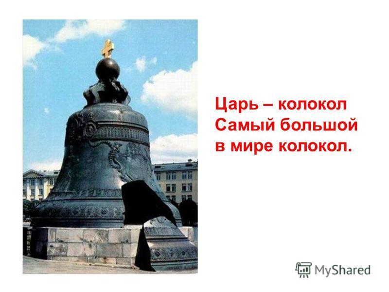 Царь – колокол Самый большой в мире колокол.
