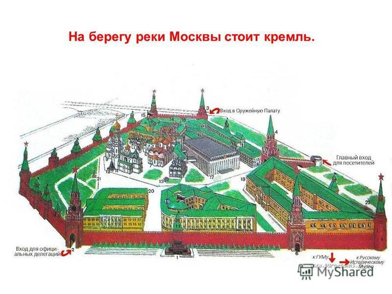 На берегу реки Москвы стоит кремль.