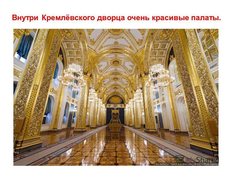 Внутри Кремлёвского дворца очень красивые палаты.