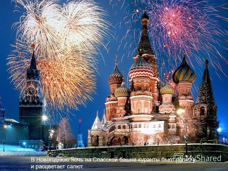 В Новогоднюю ночь на Спасской башне куранты бьют полночь и расцветает салют.
