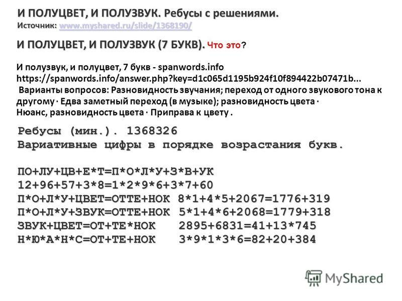 И ПОЛУЦВЕТ, И ПОЛУЗВУК. Ребусы с решениями. Источник: www.myshared.ru/slide/1368190/ www.myshared.ru/slide/1368190/ Ребусы (мин.). 1368326 Вариативные цифры в порядке возрастания букв. ПО+ЛУ+ЦВ+Е*Т=П*О*Л*У+З*В+УК12+96+57+3*8=1*2*9*6+3*7+60 П*О+Л*У+ЦВ