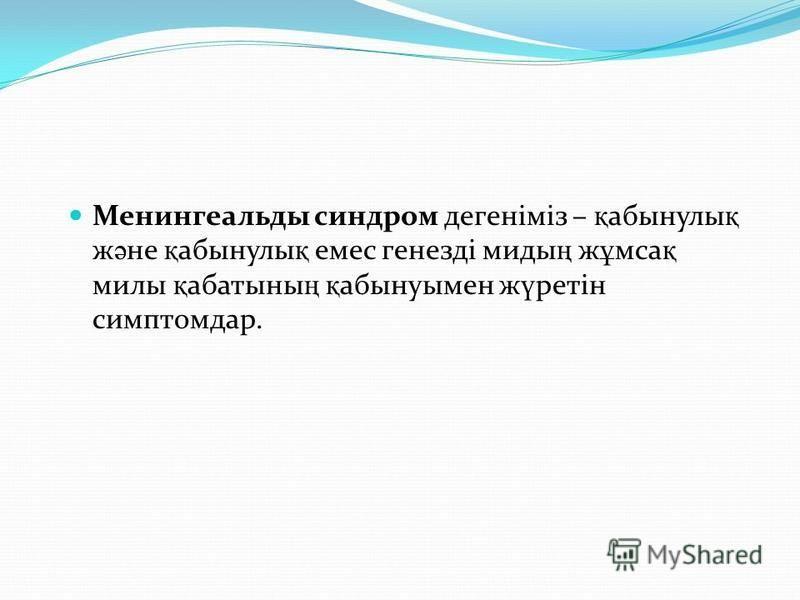 Классификация менингококковой инфекции 1. Жергілікті формула: - менингококк тасымалдауши - жедел назофарингит 2. Жатыл ғ ан формула: - менингококцемия (типичная, молниеносная, хроническая) - менингит - менингоэнцефалит - аралас форма (менингит+менинг