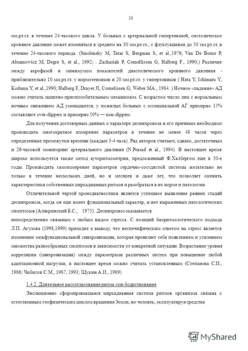 26 мм.рт.ст. в течение 24-часового цикла. У больных с артериальной гипертензией, систолическое кровяное давление может изменяться в среднем на 30 мм.рт.ст., с флуктуациями до 50 мм.рт.ст. в течение 24-часового периода. (Smolensky M, Tatar S, Bergman