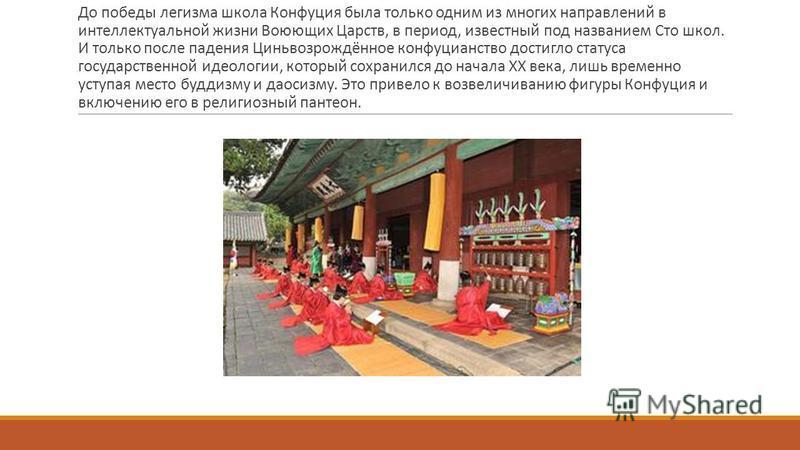До победы легизма школа Конфуция была только одним из многих направлений в интеллектуальной жизни Воюющих Царств, в период, известный под названием Сто школ. И только после падения Циньвозрождённое конфуцианство достигло статуса государственной идеол