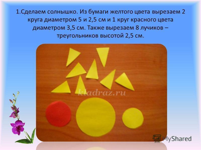 1. Сделаем солнышко. Из бумаги желтого цвета вырезаем 2 круга диаметром 5 и 2,5 см и 1 круг красного цвета диаметром 3,5 см. Также вырезаем 8 лучиков – треугольников высотой 2,5 см.