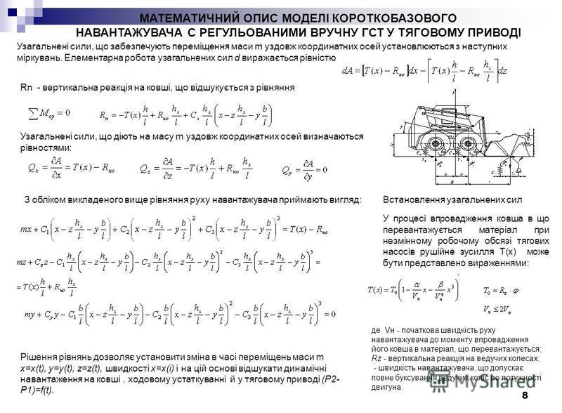 8. Узагальнені сили, що забезпечують переміщення маси m уздовж координатних осей установлюються з наступних міркувань. Елементарна робота узагальнених сил d виражається рівністю Rn - вертикальна реакція на ковші, що відшукується з рівняння З обліком
