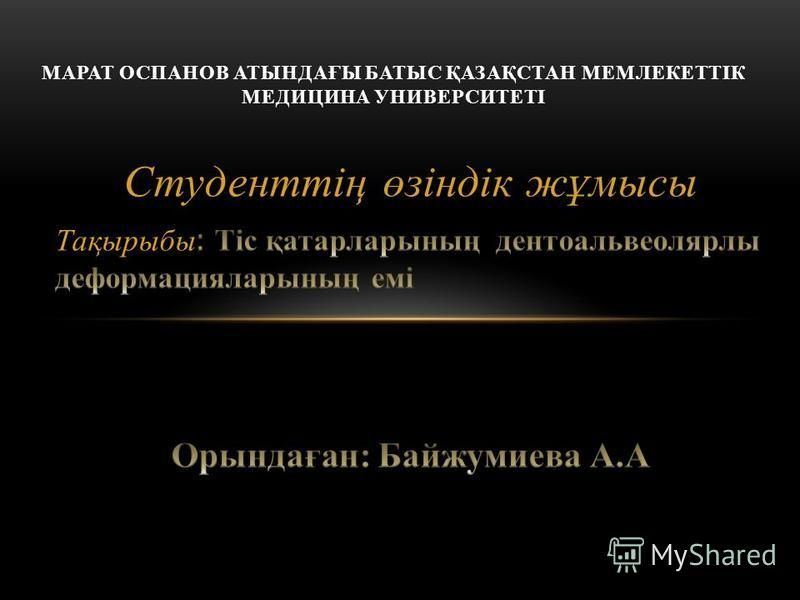 МАРАТ ОСПАНОВ АТЫНДАҒЫ БАТЫС ҚАЗАҚСТАН МЕМЛЕКЕТТІК МЕДИЦИНА УНИВЕРСИТЕТІ