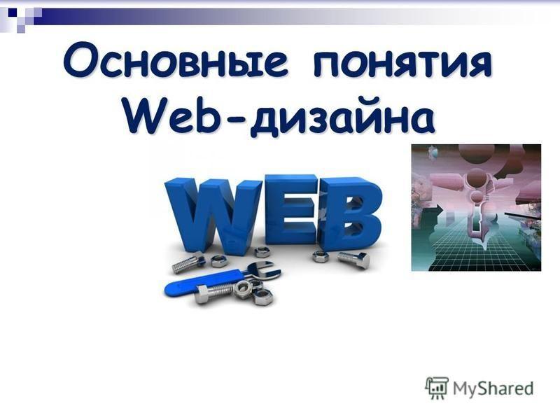 Основные понятия Web-дизайна