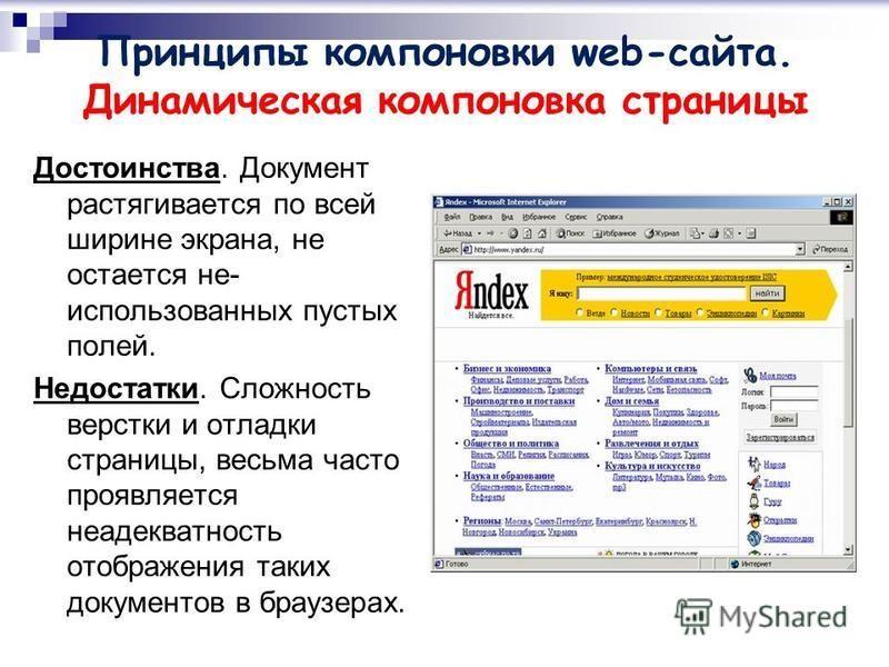 Достоинства. Документ растягивается по всей ширине экрана, не остается не- использованных пустых полей. Недостатки. Сложность верстки и отладки страницы, весьма часто проявляется неадекватность отображения таких документов в браузерах. Принципы компо
