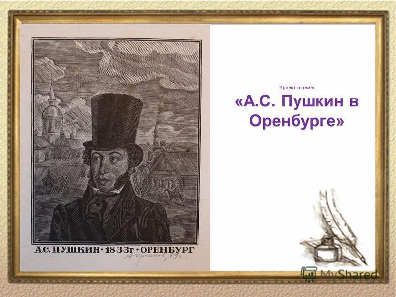 Проект по теме: «А.С. Пушкин в Оренбурге»