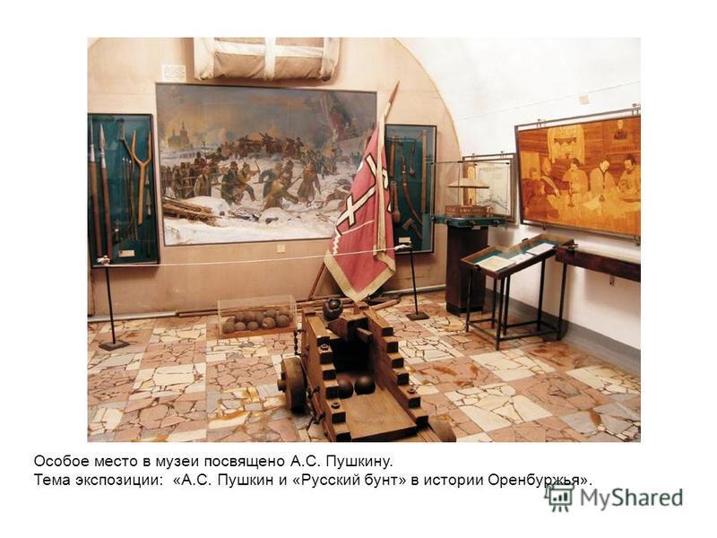 Особое место в музеи посвящено А.С. Пушкину. Тема экспозиции: «А.С. Пушкин и «Русский бунт» в истории Оренбуржья».