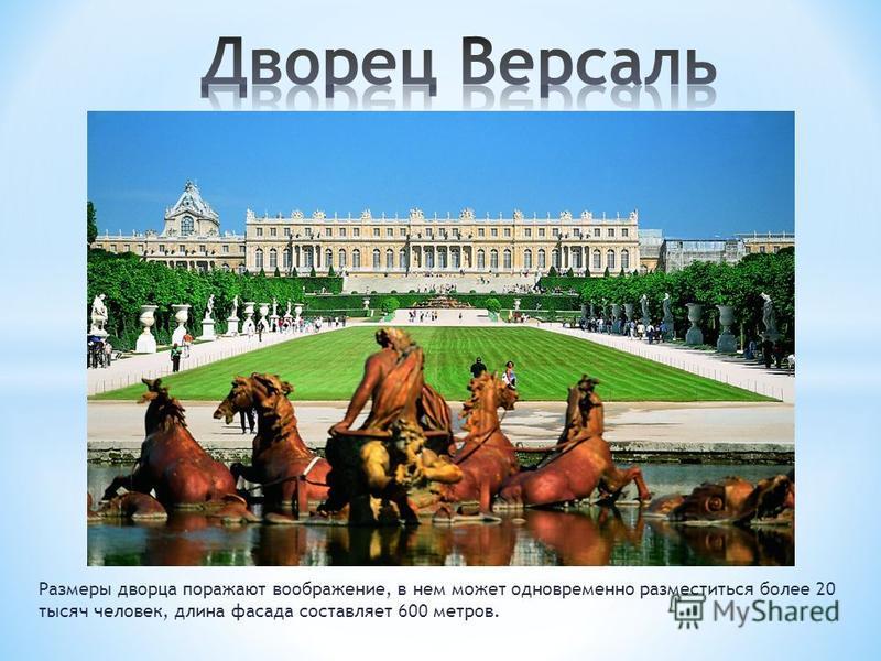 Размеры дворца поражают воображение, в нем может одновременно разместиться более 20 тысяч человек, длина фасада составляет 600 метров.