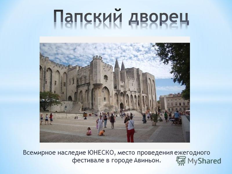 Всемирное наследие ЮНЕСКО, место проведения ежегодного фестивале в городе Авиньон.