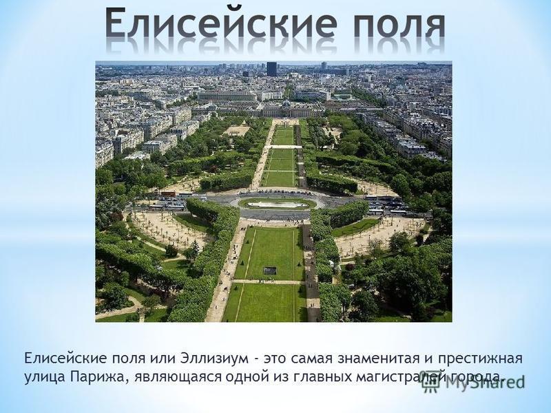 Елисейские поля или Эллизиум - это самая знаменитая и престижная улица Парижа, являющаяся одной из главных магистралей города.