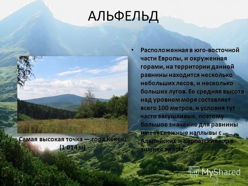 АЛЬФЕЛЬД Расположенная в юго-восточной части Европы, и окруженная горами, на территории данной равнины находится несколько небольших лесов, и несколько больших лугов. Ее средняя высота над уровнем моря составляет всего 100 метров, и условия тут часто