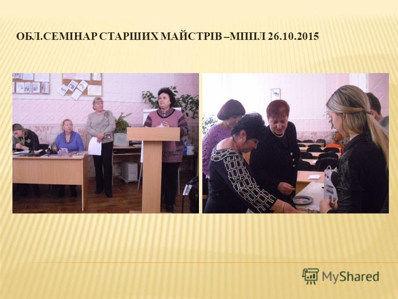 ОБЛ.СЕМІНАР СТАРШИХ МАЙСТРІВ –МППЛ 26.10.2015