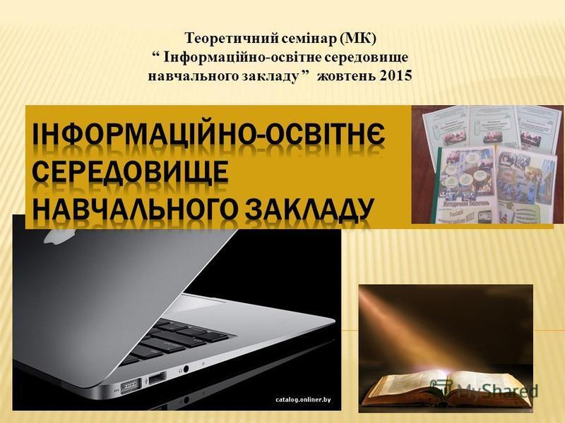 Теоретичний семінар (МК) Інформаційно-освітне середовище навчального закладу жовтень 2015