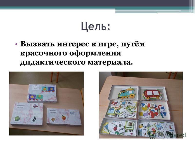 Цель: Вызвать интерес к игре, путём красочного оформления дидактического материала.