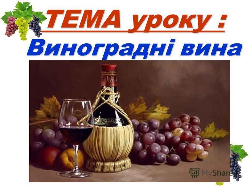 ТЕМА уроку : Виноградні вина