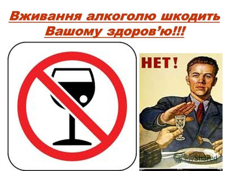Вживання алкоголю шкодить Вашому здоровю!!!