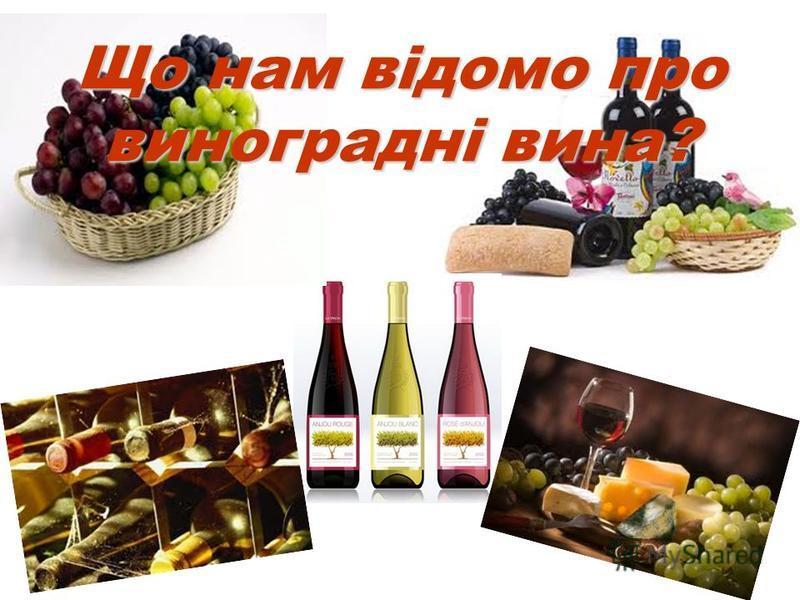 Що нам відомо про виноградні вина?