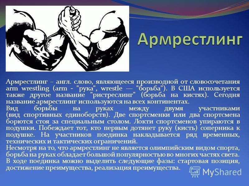 Армрестлинг – англ. слово, являющееся производной от словосочетания arm wrestling (arm -