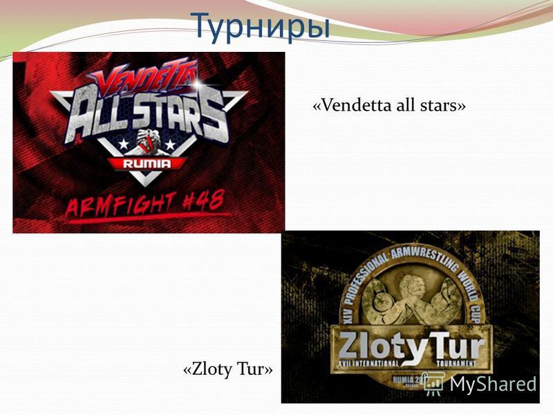«Vendetta all stars» Турниры «Zloty Tur»