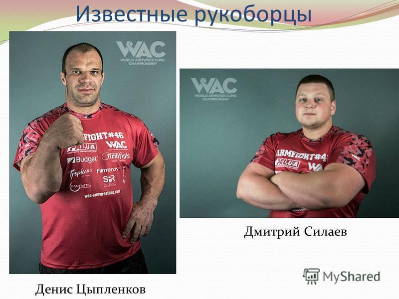 Известные рукоборцы Денис Цыпленков Дмитрий Силаев