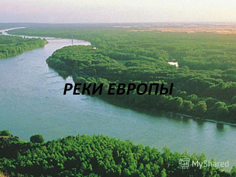 РЕКИ ЕВРОПЫ