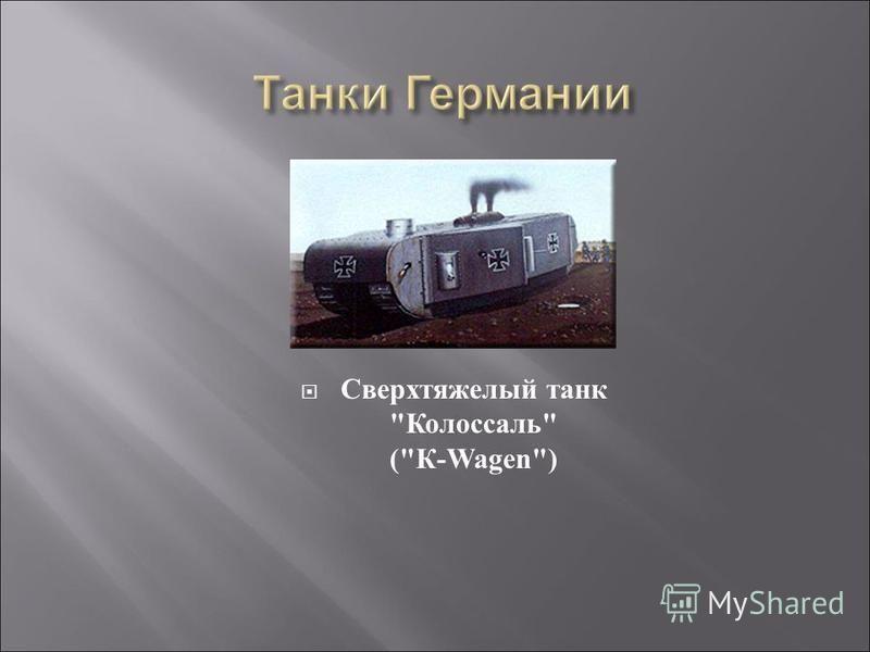 Сверхтяжелый танк Колоссаль (К-Wagen)