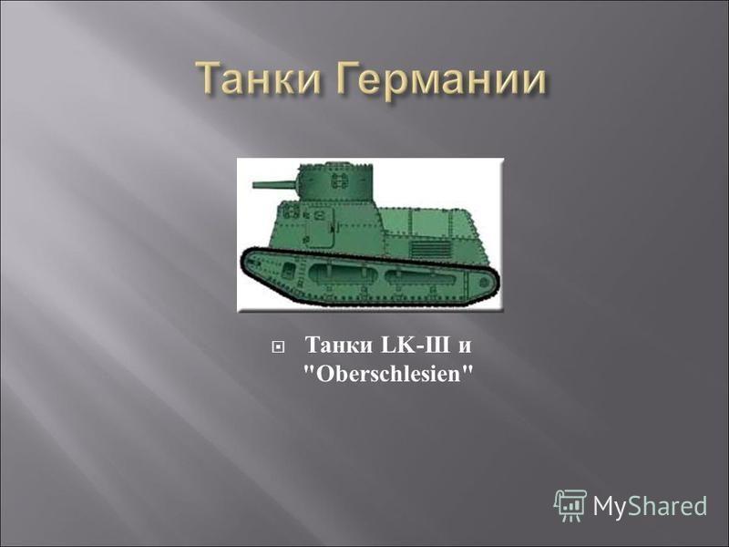 Танки LK-III и Oberschlesien