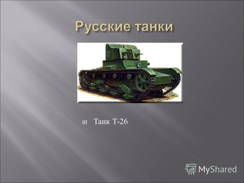 Танк Т -26