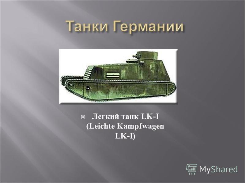 Легкий танк LK-I (Leichte Kampfwagen LK-I)