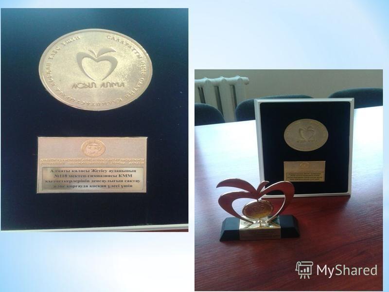 В 2015-2016 учебном году - высокую награду за культивацию среди коллег здорового образа жизни получила директор школы-гимназии 118 Курмангалиева З.О.