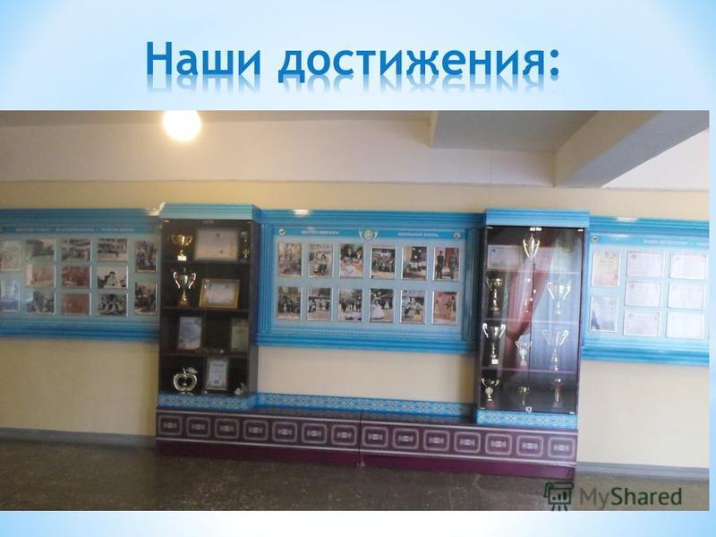 В ноябре 2016 года для учащихся 9-11 классов была проведена лекция на тему: «Профилактика наркомании, алкоголизма, токсикомании в подростковом возрасте» совместно сотрудниками Коалиции «Казахстан без табачного дыма» врачом – психотерапевтом Бакиевой