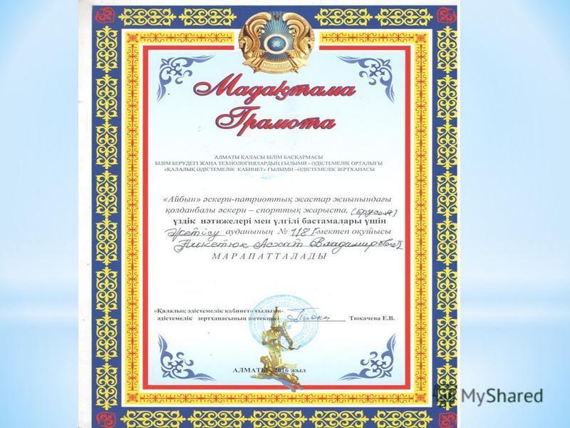В октябре 2016 года учитель физической культуры КГУ школы – гимназии 118 Мусаева Г.М. участвовала в республиканских соревнованиях по волейболу, где получила грамоту «Лучший тренер»