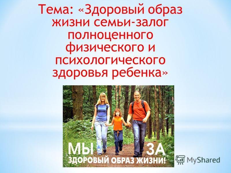 «Здоровье нации-основа нашего успешного будущего» Н.А. Назарбаев Стратегия «Казахстан-2050»
