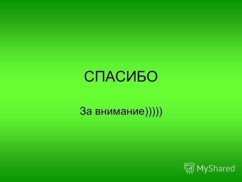 СПАСИБО За внимание)))))