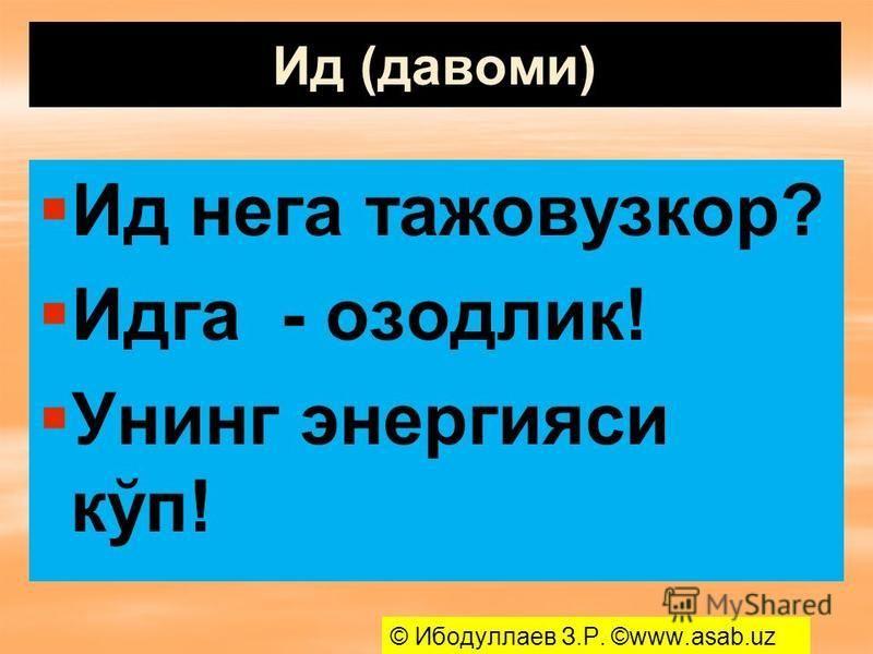 Ид (давоми) Ид нега тажовузкор? Идга - озодлик! Унинг энергиями кўп! © Ибодуллаев З.Р. ©www.asab.uz